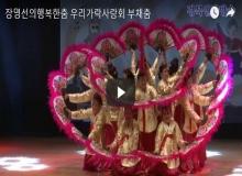 [경북도청]우리가락사랑회, 2017실버문화페스티벌